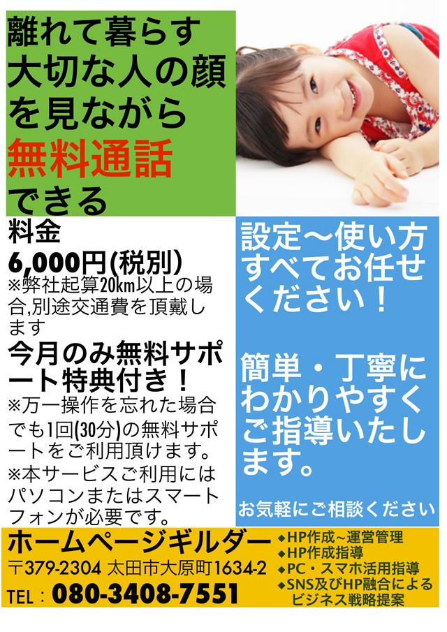 スカイプ設定6000円ちらし640