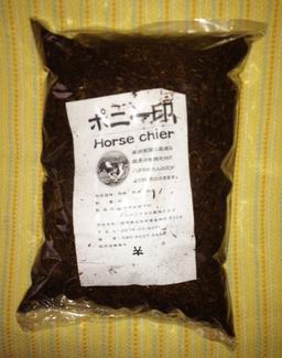 Horsechier