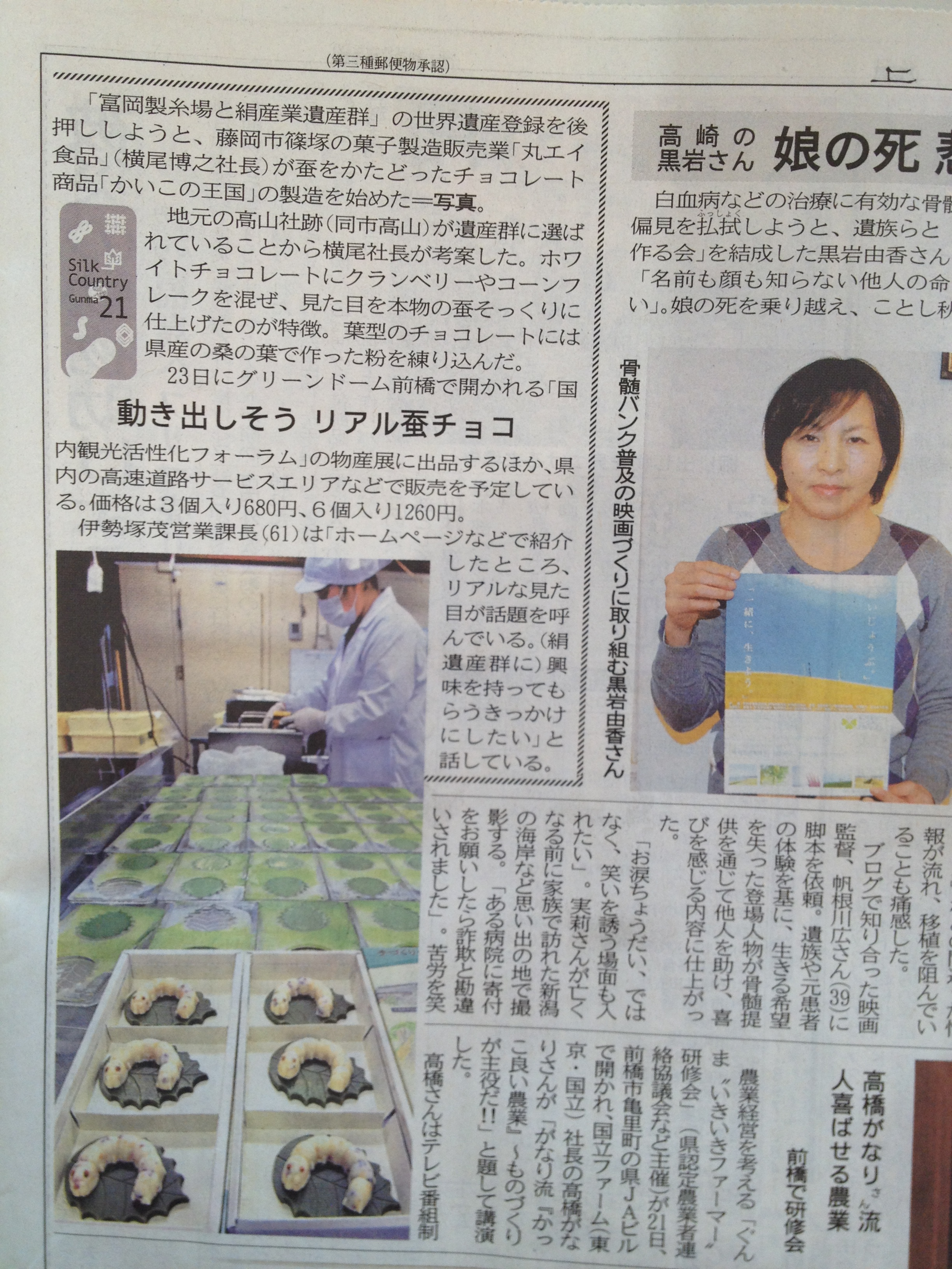 JoumouNewsPaper1