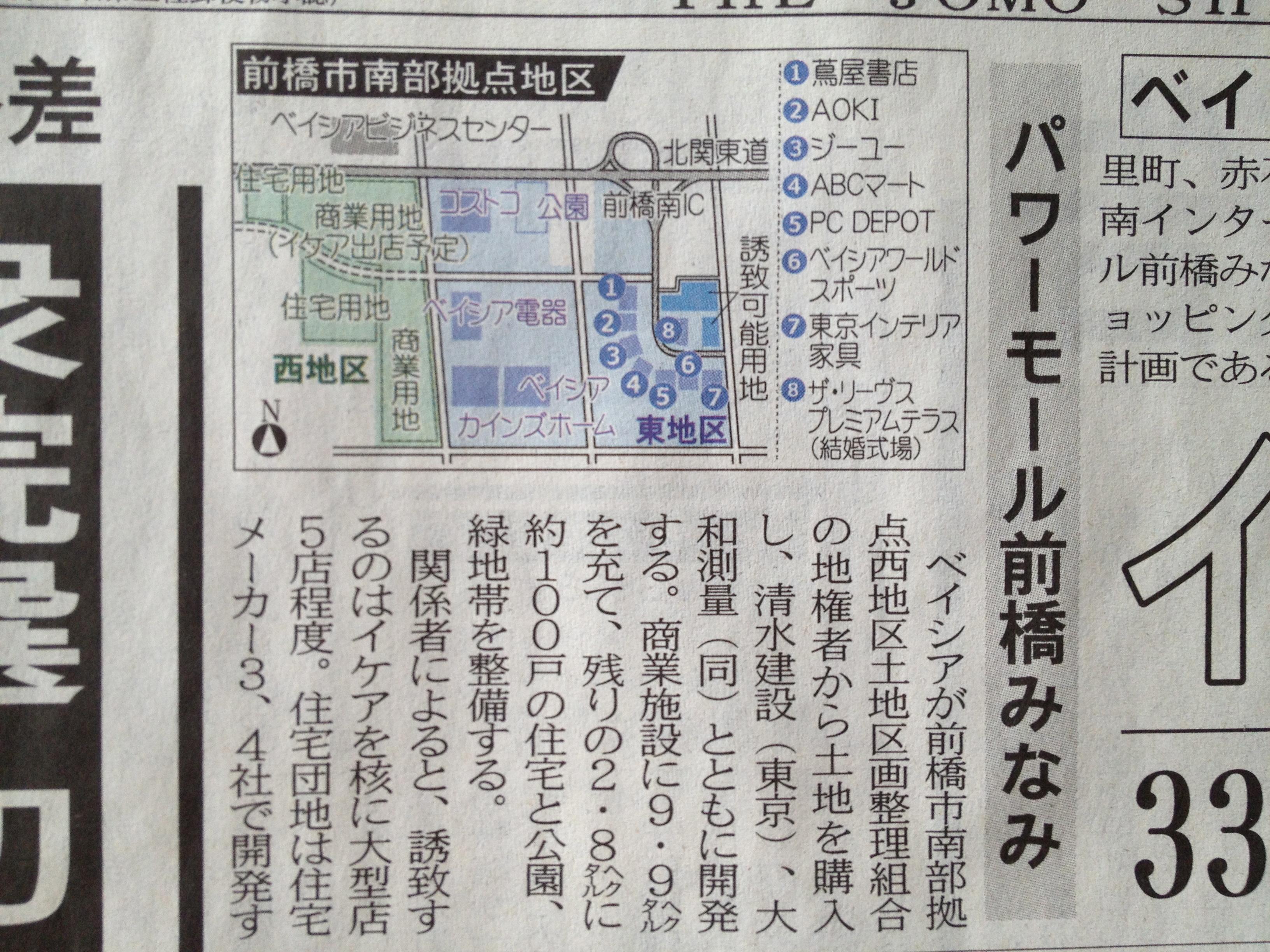 上毛新聞2