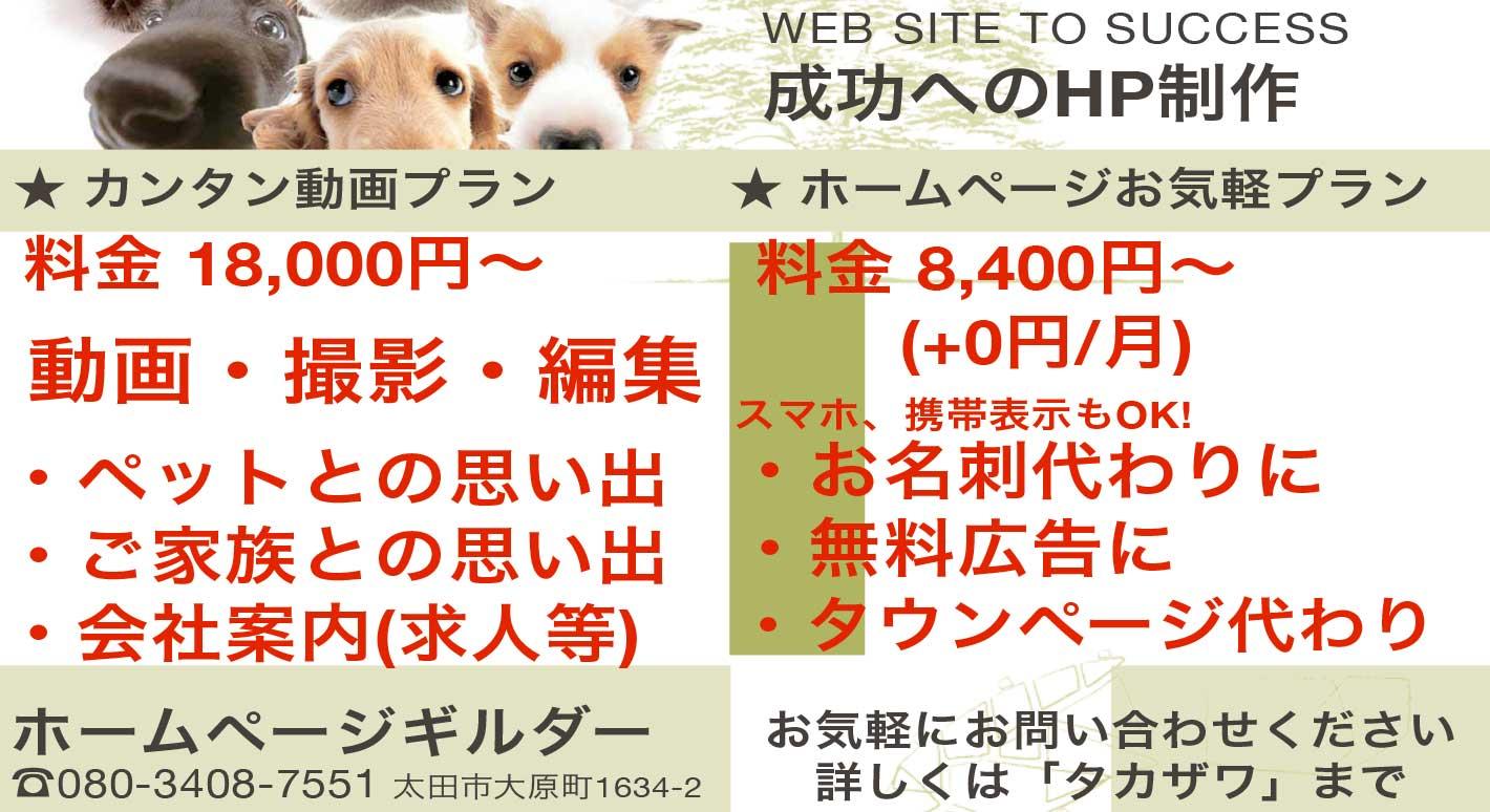 8,400円&動画Latest