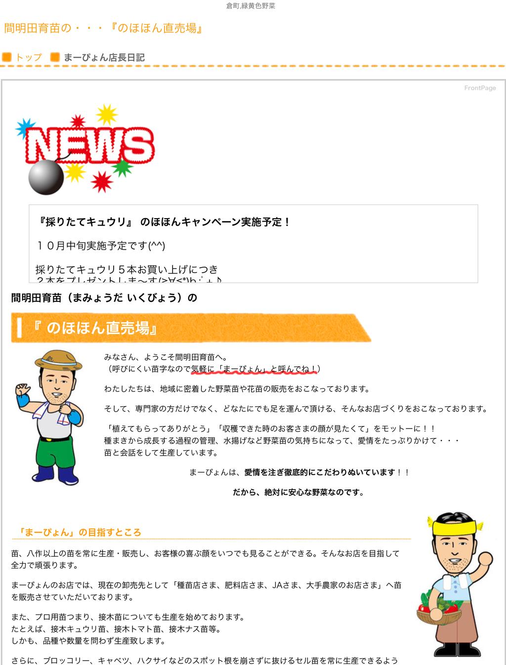 """""""間明田育苗の・・・『のほほん直売場』""""のプレビュー-1"""