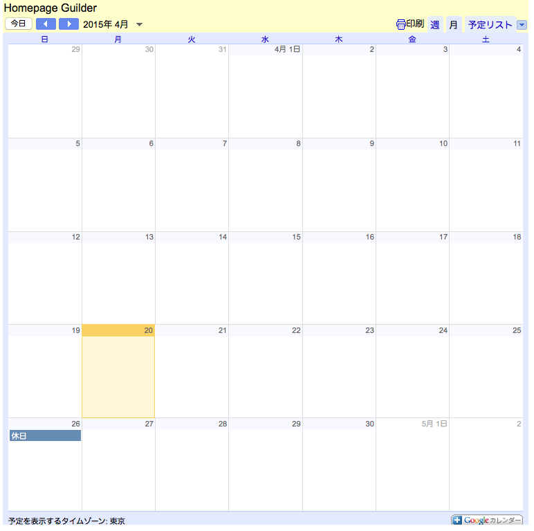 スクリーンショット 2015-04-20 22