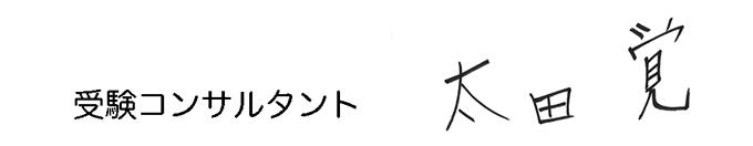 受験コンサル太田直筆2