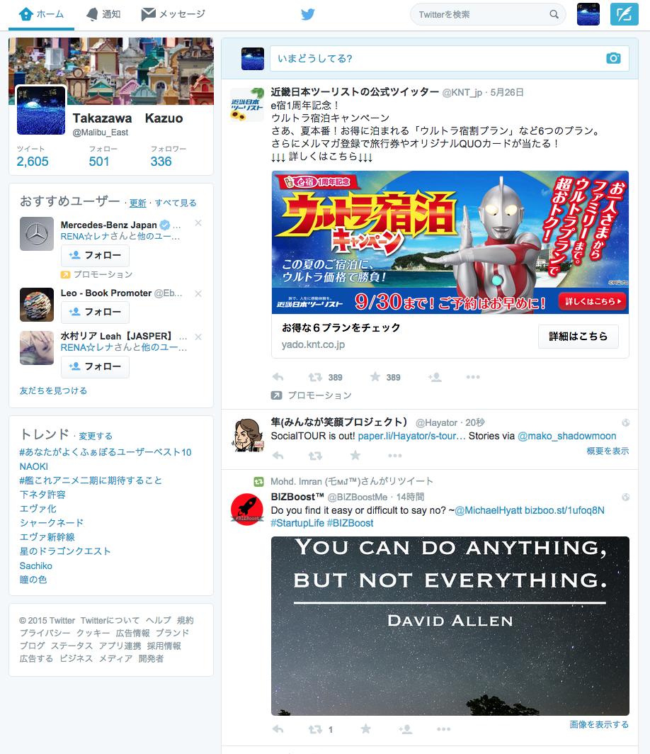 スクリーンショット 2015-07-23 17