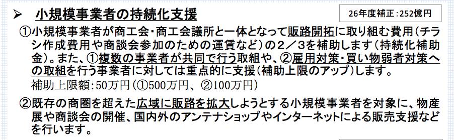 スクリーンショット 2015-03-01 22