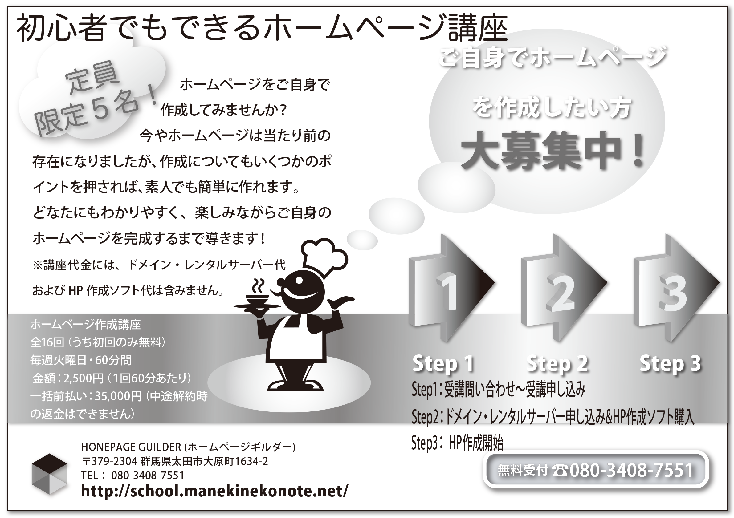 G'-LESSON_HowToMakeHP