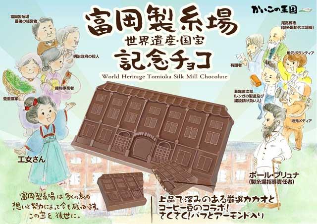 製糸場チョコ(値段なし横)640-