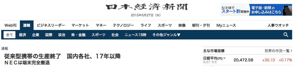 スクリーンショット 2015-05-27 23