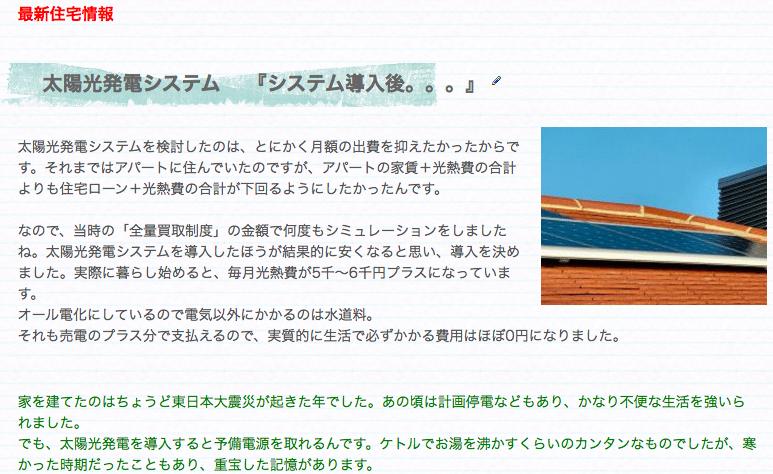 スクリーンショット 2014-01-16 11