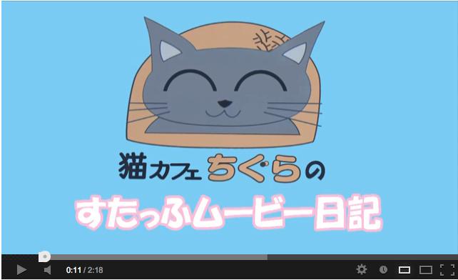 猫カフェ_ちぐら
