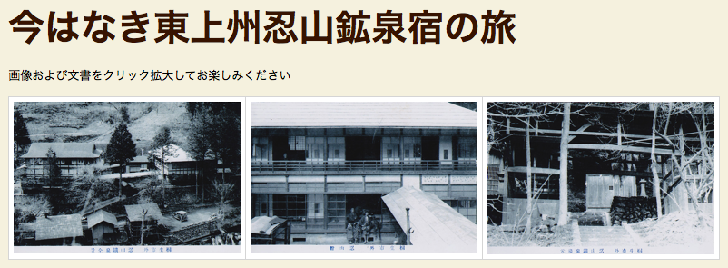 Spa_Oshiyama