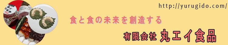 maruei_syokuhin